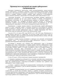 Производство в надзорной инстанции арбитражного судопроизводства реферат по праву