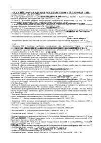 Особенности заключения внешнеэкономических сделок диплом по международному частному праву