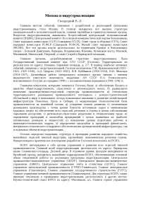 Москва и индустриализация статья по истории