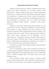 Архитектурные памятники Евпатории курсовая по строительству
