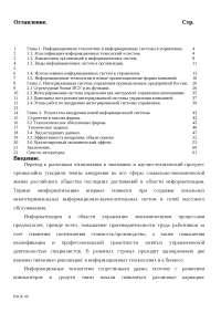 Внедрение новой информационной системы диплом по менеджменту