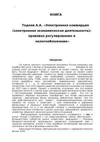 Электронная коммерция: правовое регулирование и налогообложение лекция по праву