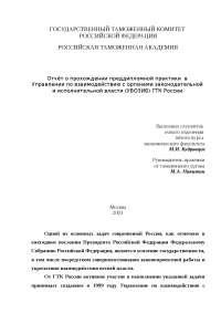 Отчёт о прохождении преддипломной практики в Управлении по взаимодействию с органами законодательной и исполнительной власти (УВОЗИВ) ГТК России диплом по новому или неперечисленному предмету