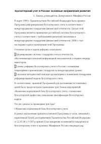 Бухгалтерский учет в России реферат по бухгалтерскому учету и аудиту