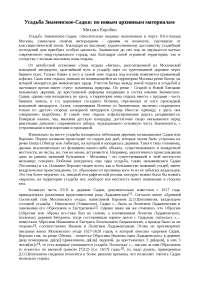 Усадьба Знаменское-Садки: по новым архивным материалам курсовая по москвоведению