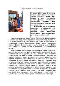 Парижский Диснейленд доклад по туризму