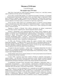 Москва в XVIII веке диплом по москвоведению