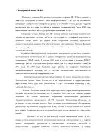 Электронные архивы российских предприятий реферат по новому или неперечисленному предмету
