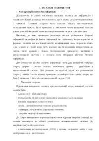 Захист об'єкта диплом по новому или неперечисленному предмету на украинском языке