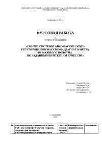 Синтез системы автоматического регулирования массы квадратного метра бумажного полотна курсовая по новому или неперечисленному предмету