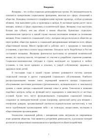 Социальная работа с женщинами РФ курсовая 2013 по социологии