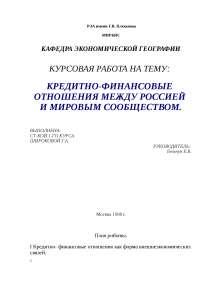 Кредитно-финансовые отношения между Россией и мировым сообществом реферат по новому или неперечисленному предмету
