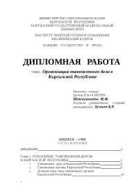 Организация таможенного дела в Кыргызской Республике реферат по новому или неперечисленному предмету