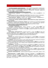 Гражданское право ответы к экзамену общая часть шпора по гражданскому праву и процессу