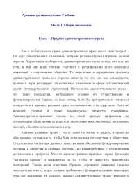 Административное право. Учебник книга по административному праву