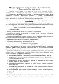 Методика перекрестной проверки лесхозов и лесозаготовителей доклад по праву