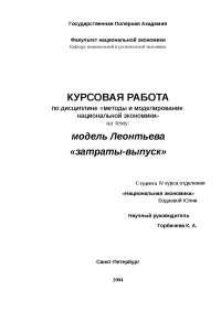 """Модель Леонтьева """"затраты-выпуск"""" курсовая по экономико-математическому моделированию"""