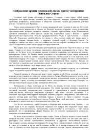 Изображение других персонажей сквозь призму восприятия Жюльена Сореля сочинение по русской литературе