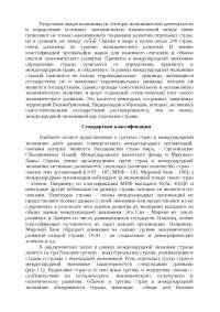 Классификация стран по экономическому признаку реферат по международным отношениям , Сочинения из Международные отношения