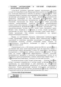 Курс теории организации лекция по теории организации