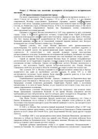 Москва лекция по москвоведению