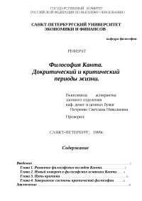 Философия Канта. Докритический и критические периоды жизни реферат по философии