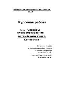 Word-formation of the English language. Conversion курсовая по иностранным языкам на английском языке