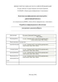 Разработка информационной системы электронного документооборота диплом по программированию и компьютерам