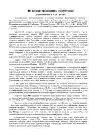 Из истории московского «полуострова» курсовая по москвоведению