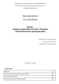 Крым: спорная территория России и Украины, геополитическая характеристика курсовая по геополитике