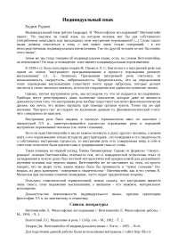 Индивидуальный язык доклад по языковедению