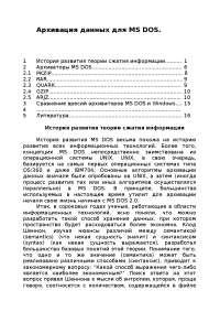 Архивация данных в MS DOS реферат по программированию и компьютерам