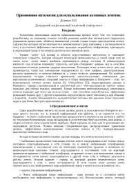 Применение онтологии для использования активных агентов статья по информатике