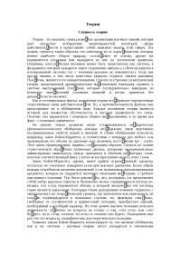 Теория и гипотеза доклад по логике