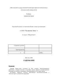 """Бизнес-план ООО """"Косметик Люкс"""" реферат по маркетингу"""