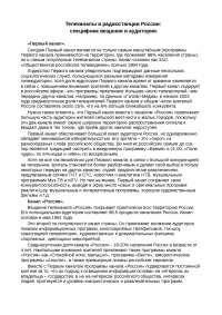 Российские телевизионные каналы и радиостанции: современная ситуация реферат по новому или неперечисленному предмету