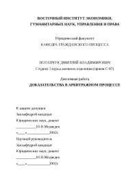 Доказательства в арбитражном процессе курсовая по арбитражному процессу