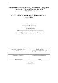 Проектирование системы сбора данных курсовая по программированию и компьютерам