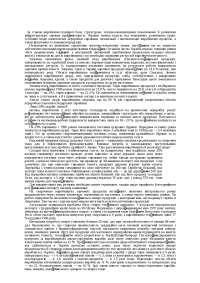 Пищевая промышленность Украины. Проблемы и перспективы развития реферат по географии