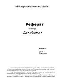Декабристи реферат по истории на украинском языке , Сочинения из История