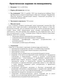 Анализ АККонда доклад по менеджменту