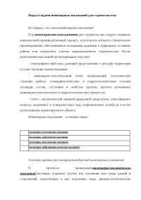 Виды и задачи инженерных изысканий для строительства доклад по строительству