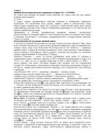 История развития учета в России диплом по бухгалтерскому учету и аудиту