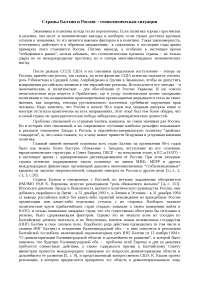 Страны Балтии и Россия – геополитическая ситуация доклад по географии