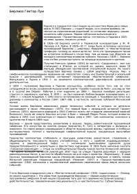 Французский композитор Гектор Луи Берлиоз доклад по музыке