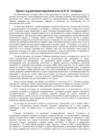 Проект ограничения верховной власти В. Н. Татищева доклад по праву