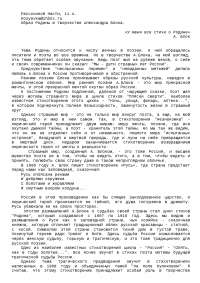 Образ Родины в творчестве Александра Блока сочинение по русской литературе