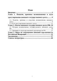 Внешний гос.долг РФ и пути его урегулирования курсовая 2013 по деньгам и кредитованию