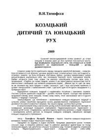 Козацький дитячий та юнацький рух книга по педагогике на украинском языке