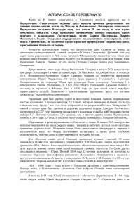 Историческое Переделкино доклад по москвоведению